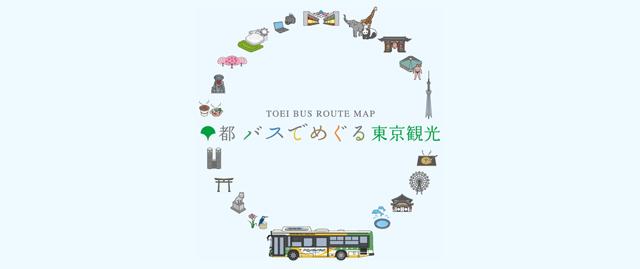 東京観光に便利な路線 東京都交通局