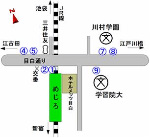 東京(丸の内、八重洲)から目白への行き方
