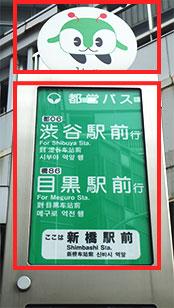 Chỉ dẫn ở bến xe bus của hãng Toei