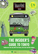 Photo:THE INSIDER'S GUIDE TO TOKYO
