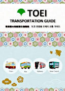 Photo:TOEI TRANSPORTATION GUIDE