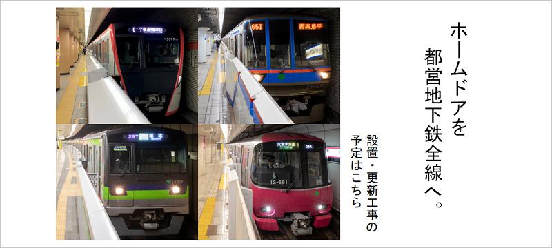 https://www.kotsu.metro.tokyo.jp/img/slider/slider_img_20013001.png
