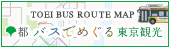 TOEI BUS ROUTE MAP
