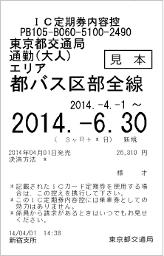 東急 バス 定期