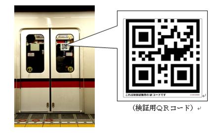 検証用QRコード