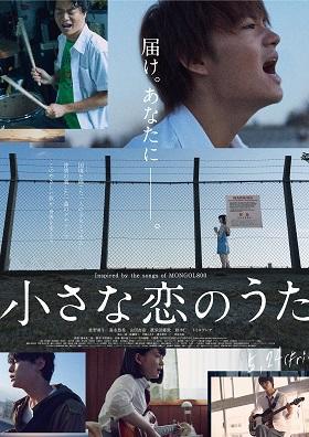 小さな 恋 の うた 映画 小さな恋のうた 映画 WOWOWオンライン