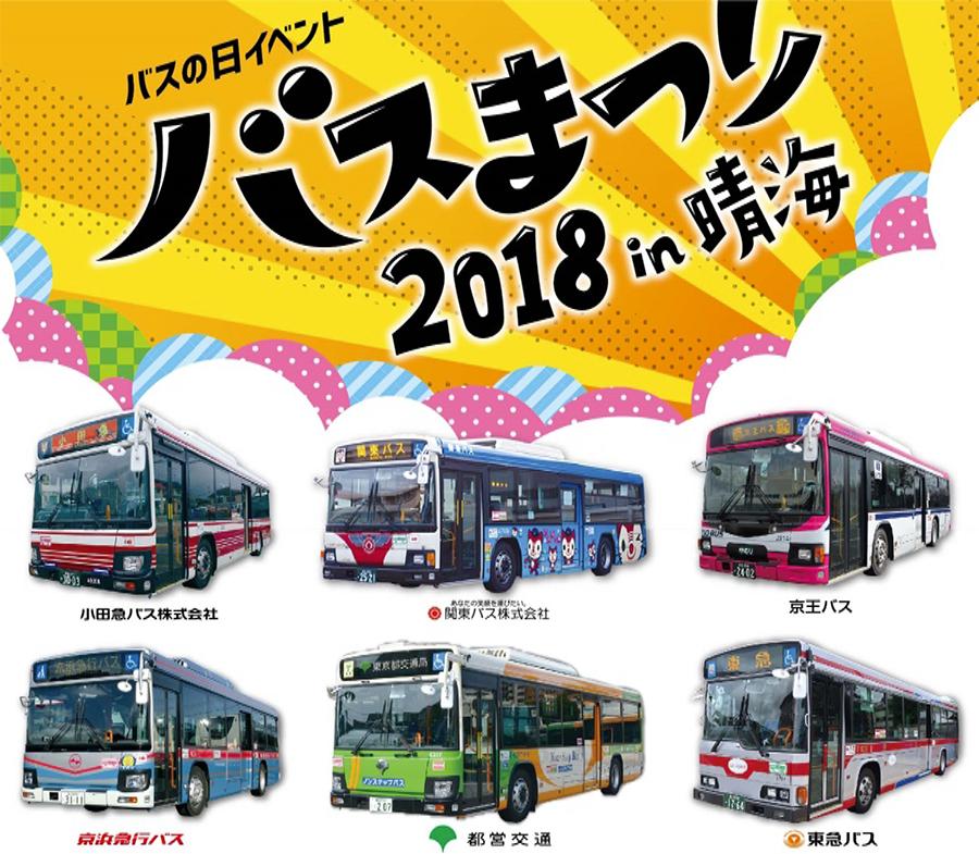 小田急バス株式会社 関東バス株式会社 京王バス 京浜急行バス 東京都交通局 東急バスのそれぞれのバス車両イメージ