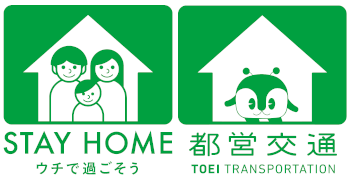 STAY HOME 都営交通ロゴ