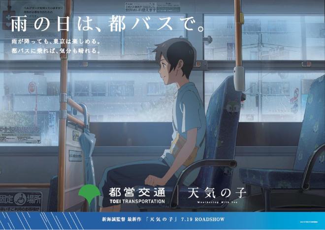 https://www.kotsu.metro.tokyo.jp/pickup_information/news/i/2019/tbs_p_201907018625_h_01.png