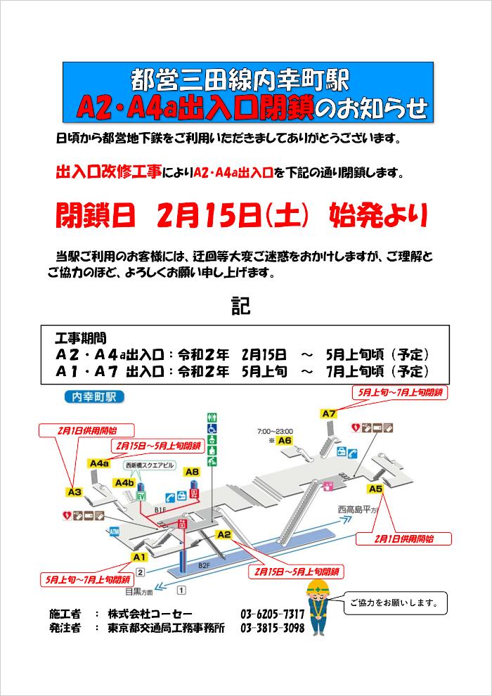 三田線内幸町駅 A2、A4a出入口閉鎖のお知らせ   東京都交通局