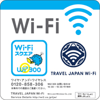 「TRAVEL JAPAN Wi-Fi」ステッカー