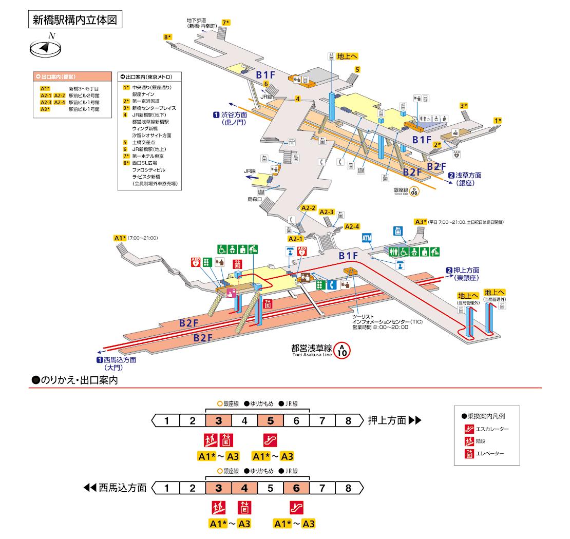 新橋 | 東京都交通局